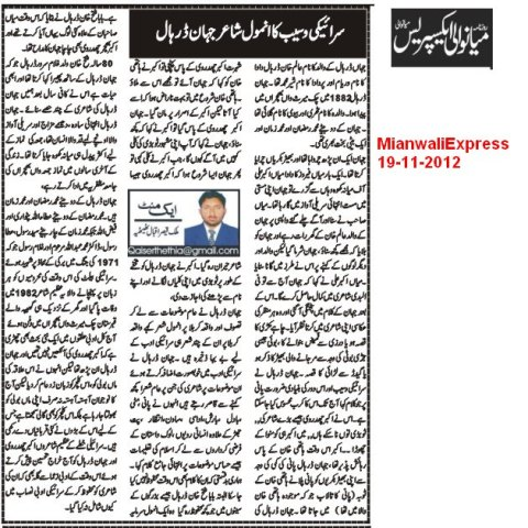 jahan darhal Publish in Mianwali Express and Daily Naway Shahr Mianwali 19-11-2012
