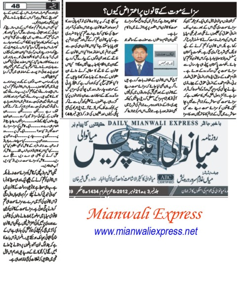 publish sazay mot par itraz keon in Mianwali Express 21-11-2012